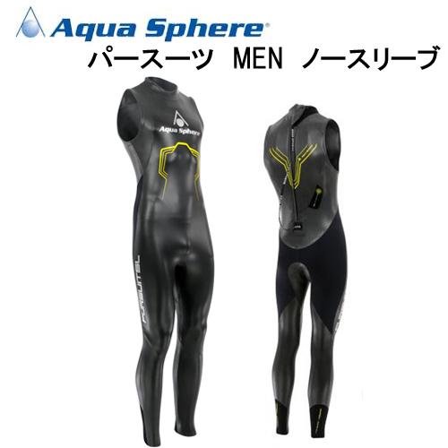 欠品サイズあり アクアスフィアー Aqua Sphere パースーツ ノースリーブ メンズ PURSUIT SLEEVELESS MEN パフォーマンスウエットスーツ 【送料無料】 メーカー在庫確認します