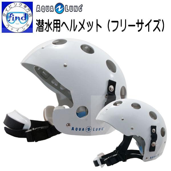 AQUALUNG アクアラング 潜水用ヘルメット(フリーサイズ ダイビング用 メーカー在庫・納期確認します 欠品 ハーフカットタイプ