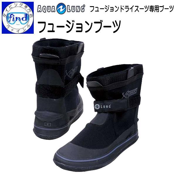AQUALUNG アクアラング フュージョンシリーズ フュージョンブーツ フュージョンドライスーツ専用ブーツ ダイビング メーカー在庫・納期確認します