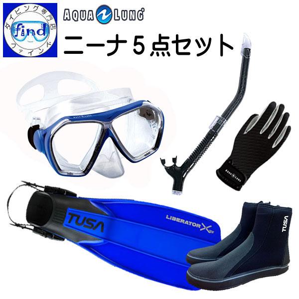 アクアラング TUSA ダイビング軽器材5点セット ニーナマスク マイスタースノーケル フィン TUSA SF5000/SF5500 ブーツ DB3014 グローブ送料無料