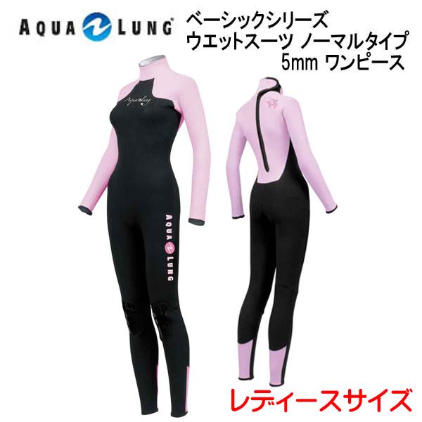 大きな割引 AQUALUNG アクアラング 5mm ベーシック レディース ベーシック BSW180 ダイビング 既製サイズ 女性サイズ suits ダイビング ウエットスーツ【受注生産品】【送料無料】 wet suits, ゴルフ インスパイア:f1482ce7 --- clftranspo.dominiotemporario.com