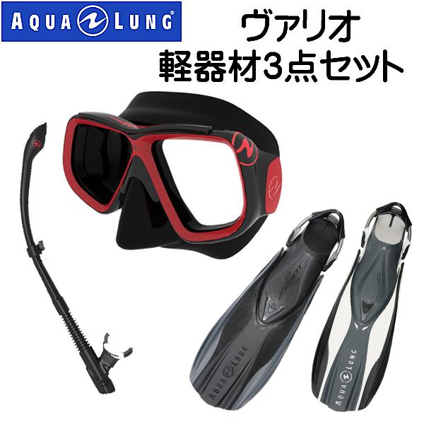 アクアラング ダイビング軽器材3点セット ヴァリオマスク スノーケル X-ショット ショットFXフィン スプリングストラップ装備 【送料無料】