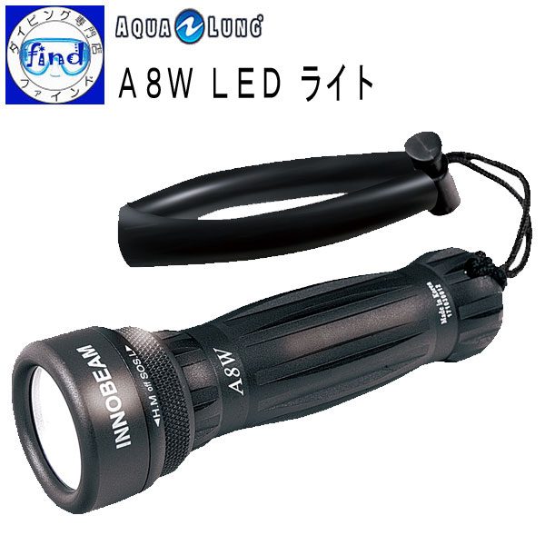 AQUALUNG アクアラング 水中ライト A8W LED ライト A8W LED Light 幅広い照射角度