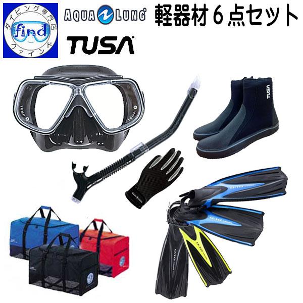 アクアラング TUSA ダイビング軽器材6点セット マイスターマスク スノーケル TUSA フィン ブーツ グローブ メッシュバッグ 送料無料