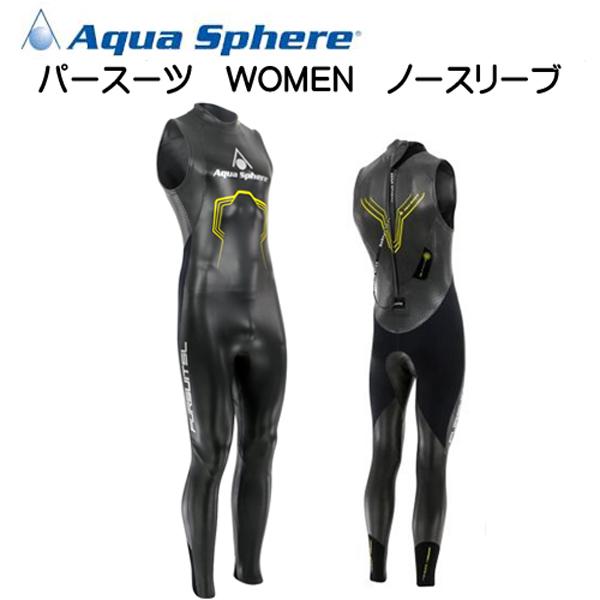 アクアスフィアー Aqua Sphere パースーツ ノースリーブ ウィメンズ PURSUIT SLEEVELESS WOMEN パフォーマンスウエットスーツ 送料無料 メーカー在庫確認します