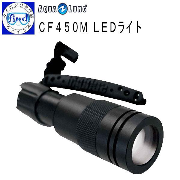 LED水中ライト CF450M LED ライト スポット-ワイド切替ライト AQUALUNG アクアラング CF450M LED Light 【宅配便でのお届け】