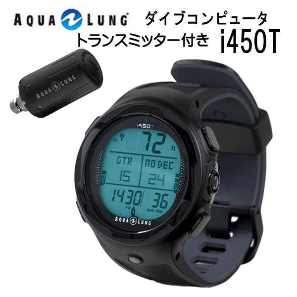 ダイブコンピューター i450-BK AIR用トランスミッター付き AQUALUNG アクアラング 【送料無料】 メーカー在庫/納期確認します