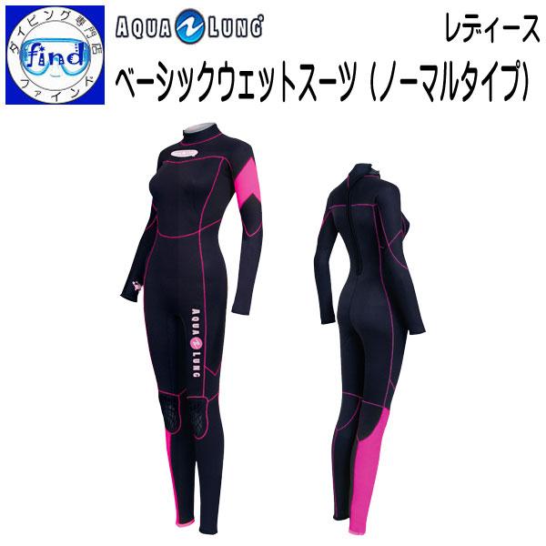 AQUALUNG アクアラング ベーシックウエットスーツ (ノーマル) 5mm ワンピース BSW190 既製サイズ レディース 女性サイズ 【受注生産品】 【送料無料】 wet suits