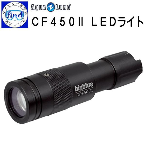 Aqualung アクアラング CF450-2 LED Light スポット-ワイド切替 水中ライト  CF450-2 LED ライト 小型コンパクト ダイビング