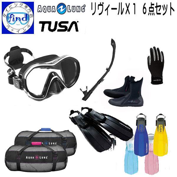 アクアラング TUSA ダイビング 軽器材 6点セット リヴィールX1マスク ヴァリオスノーケル TUSA SF-5000/5500 フィン エルゴブーツ マリングローブ アライバルメッシュ 曇り止めフィルム付きマスク 柔らかい日本製シリコン