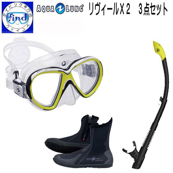 アクアラング aqualung ダイビング軽器材3点セット リヴィールX2マスク ヴァリオスノーケル エルゴブーツ リビール 半額 マイスターマスク後継機種