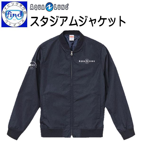 2019年モデル AQUALUNG スタジアム ジャケット アクアラング stadium jacket メーカー在庫確認します