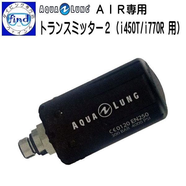 i450T、i770R 専用 残圧と残存時間を表示させることができます  トランスミッター2(AIR用) i450T、i770R専用 AQUALUNG アクアラング Transmitter 2 AIR ダイブコンピューター別売 【送料無料】 メーカー在庫/納期確認します