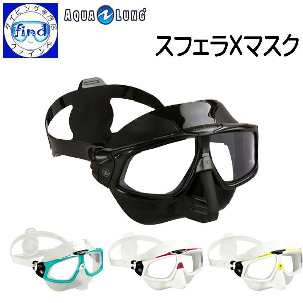 フリーダイビング向け  スフェラXマスク フリーダイビングに最適なマスク スフェラ マスク Free Diving Sphera X mask AQUALUNG アクアラング スキューバダイビングには適しません
