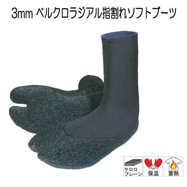 暖かい 3mm 指割れソフトブーツ 足袋ブーツ タビブーツ BIARMS ベルクロラジアル指割れソフトブーツ マリンスポーツ専用 在庫あり ダイビング オープニング 大放出セール 足裏感覚抜群 グリップ力が良い サーフブーツ サーフィン 日本製
