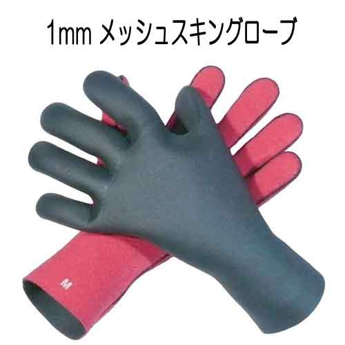 レビューを書けば送料当店負担 暖かい 1mm スキン サーフグローブ 裏起毛 スキンラバー メッシュスキングローブ グローブ 冬用 日本製 ダイビング 伸縮性と保温性に優れています 安い サーフィン マリンスポーツ専用