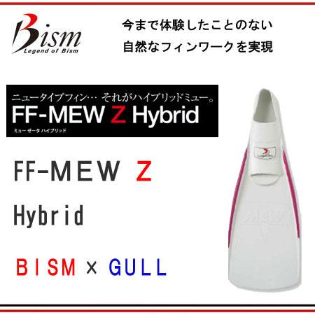 良質  BISM フィン フルフット FF3210W【ホワイト ダイビング】GULL Z コラボFF-MEW Z FF3210W Hybrid ダイビング 軽器材【送料無料】 メーカー在庫確認します, 健康一番店:9707a6f4 --- breathoflove.se