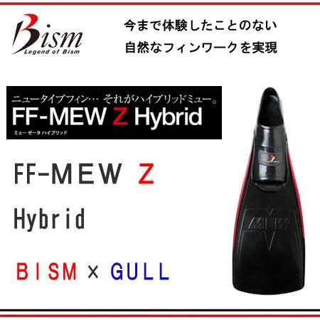 Bism ビーイズム ミュー ゼータハイブリッド フィン フルフット FF3210K 【ブラックレッド】GULL コラボFF-MEW Z Hybrid ダイビング 軽器材 【送料無料】 メーカー在庫確認します
