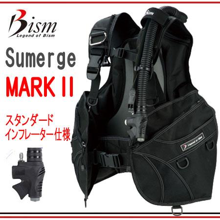 Bism ビーイズム SUMERGE BC MARK2 サマージBCマーク2 シンプル&ベーシック 進化系 JS3420 ◆スタンダードインフレーター 仕様モデル ダイビング 重器材 【送料無料】 メーカー在庫確認します