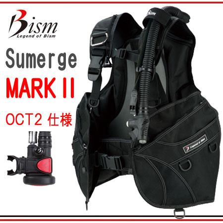 Bism ビーイズム SUMERGE BC MARK2  サマージBCマーク2 ◆OCT2仕様モデル シンプル&ベーシック 進化系 JS3430 ダイビング BCD 重器材 【送料無料】 メーカー在庫確認します