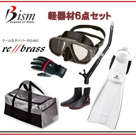 Bism 軽器材セット 6点 マスク MF-MAX マックス MF2600 スノーケル KF2600 フィン FF2600 ブーツ AB3100 グローブ AGT3300 メッシュバッグ BM2910 バンドカバー付 ダイビング 【送料無料】