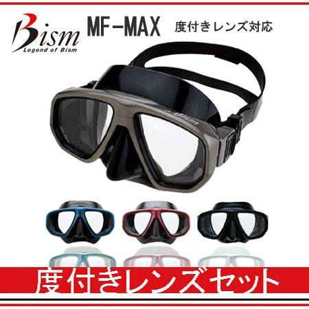 Bism ビーイズム 度付レンズセット ダイビング マスク MF-MAX 近視レンズ付 マックス MF2600 二眼マスク 軽器材 【送料無料】 メーカー在庫確認します