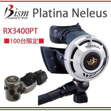 ダイビング レギュレーター Bism ビーイズムPLATINA NELEUS プラチナネレウス レギュレーター スウィングヘッドにより 最高のくわえ心地 RX3400PT ダイビング 重器材 【送料無料】メーカー在庫確認します
