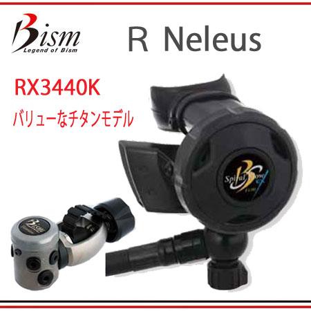 Bism ビーイズムR NELEUS アール ネレウス レギュレーター スウィングヘッドにより 最高のくわえ心地 RX3440K ダイビング 重器材 【送料無料】 メーカー在庫確認します