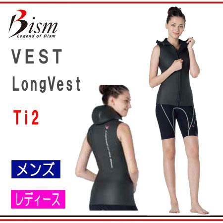 Bism ビーイズム ロングベスト Ti2 インナーウェア 表メッシュスキン サイズ豊富 ユニセックス 受注生産品 【送料無料】 メーカー在庫確認します