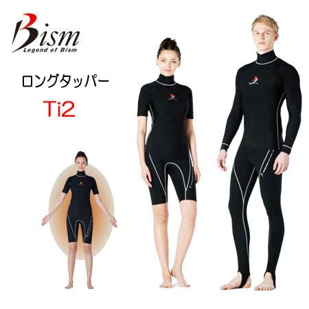 Bism ビーイズム ウェットスーツ インナー ロングタッパー  LT2600 長袖 インナーウェアTi2 ユニセックス 男性 女性 【送料無料】unisex inner wear