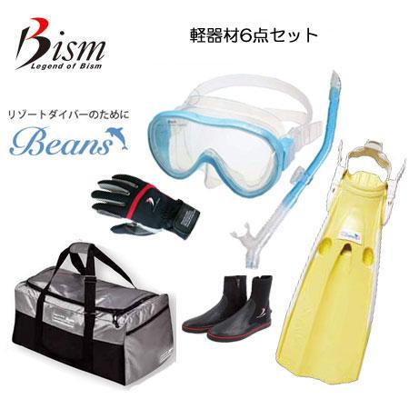 Bism 軽器材セット 女性向け 6点 マスク MF-VEIL ベール MF2610 スノーケル KF2600 フィン FF2900 ビーンズ マンティス ブーツ AB3100 グローブ ATG3300 バッグ BM2910 ボックス 【送料無料】