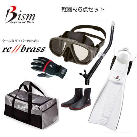 Bism 軽器材セット 6点 マスク MF-MAX マックス MF2600 スノーケル KF2600 フィン FF2600 ブーツ AB3100 グローブ ATG3300 メッシュバッグ BM2910 バンドカバー付 ダイビング 【送料無料】