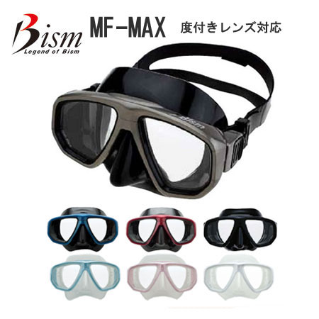 Bism ビーイズム ダイビング マスク MF-MAX マックス MF2600 二眼マスク マスクバンドカバー付 瞳とレンズの距離を 極限まで近づけた小容量設計 軽器材 【送料無料】