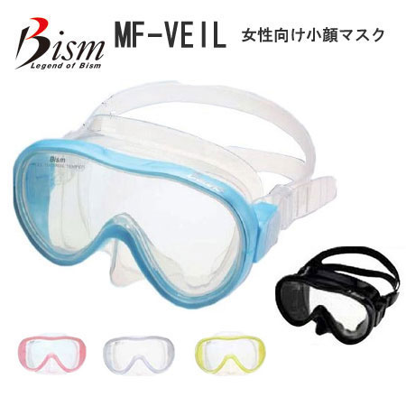 Bism ビーイズム ダイビング マスク MF-VEIL ベール MF2610 女性 小顔 一眼マスク バンドカバー付 軽器材  【送料無料】