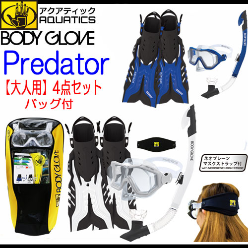 Body glove snorkel gear