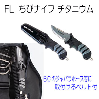 FL ダイビングナイフ ちびナイフ チタニウム (FL2100) 【宅配便でのお届け】