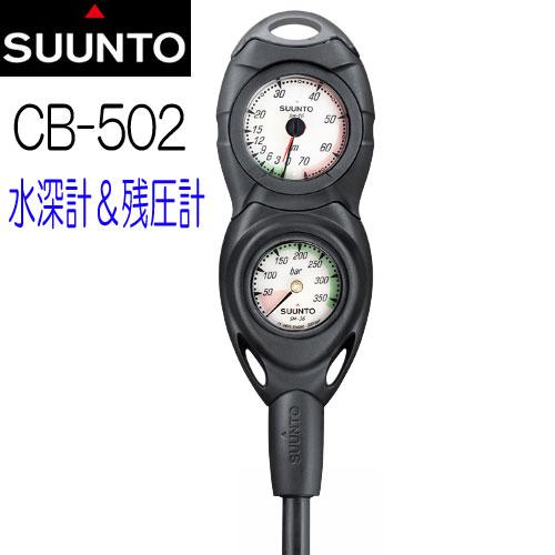スントSUUNTO アナログゲージ CB-2 水深計&残圧計 2連ゲージ  ダイビング 重器材 【送料無料】 メーカー在庫/納期確認します