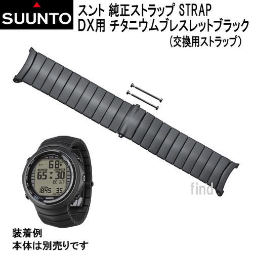 SUUNTO  DX用【専用】ブラック チタン ブレスレットキット チタニウムブレスレット ブラック  交換用 純正ストラップ SS019554000 【送料無料】 メーカー在庫確認します
