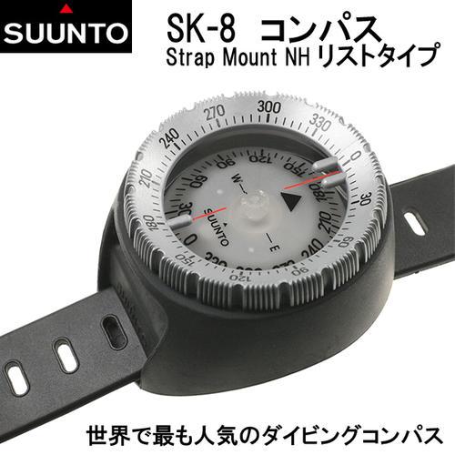 スント SK-8 コンパス リストタイプ SUUNTO SS020981000