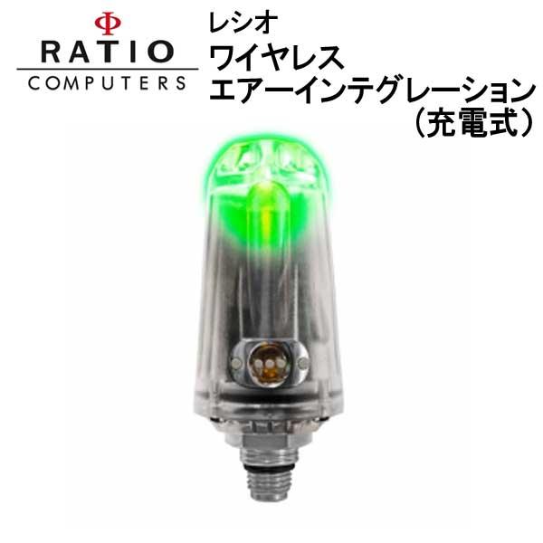 RATIO レシオ ワイヤレス エアーインテグレーション 充電式 【送料無料】 メーカー入荷予定確認します