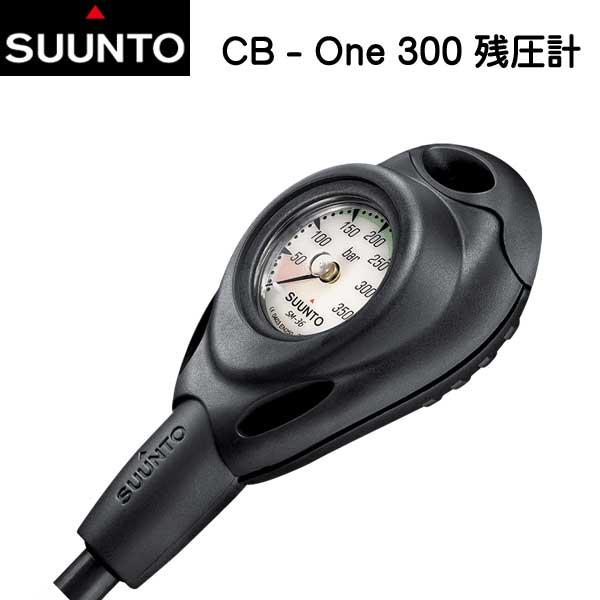 スント CB-1 CB-ONE SUUNTO シングルゲージ 残圧計 300 bar SS005240200 ダイビング 重器材