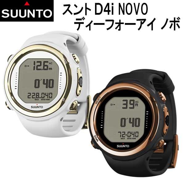 SUUNTO ノボ D4i NOVO USBケーブル付 DC NEWカラー 【日本正規品】【送料無料】 ディーフォー・アイ ノボ ダイブコンピューター メーカー在庫/納期確認します