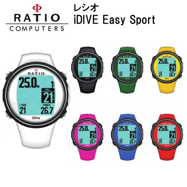 RATIO レシオ iDive Easy Sport USB 充電式 ダイブコンピュータ 【日本正規品】【送料無料】  スポーツ FL1100 メーカー在庫/納期確認します