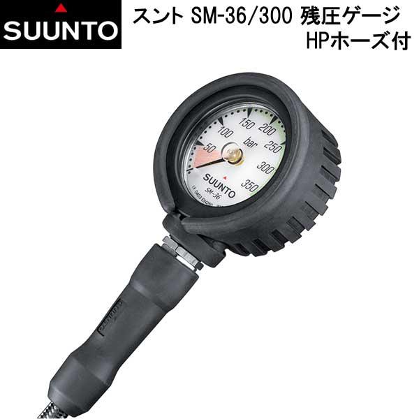 SUUNTO スント シングルゲージ SM-36 /300 ゲージ HPホース付 SS005100200 残圧計高圧ホースつき ダイビング 重器材