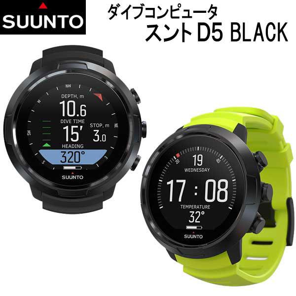 ポイント5倍 【あす楽対応ブラック】ライム取り寄せSUUNTO D5 【BLACK】 見やすいカラー液晶 充電式バッテリー スタイルに合わせて楽しめる 使いやすいダイブコンピューター 日本正規品 ディーファイブ
