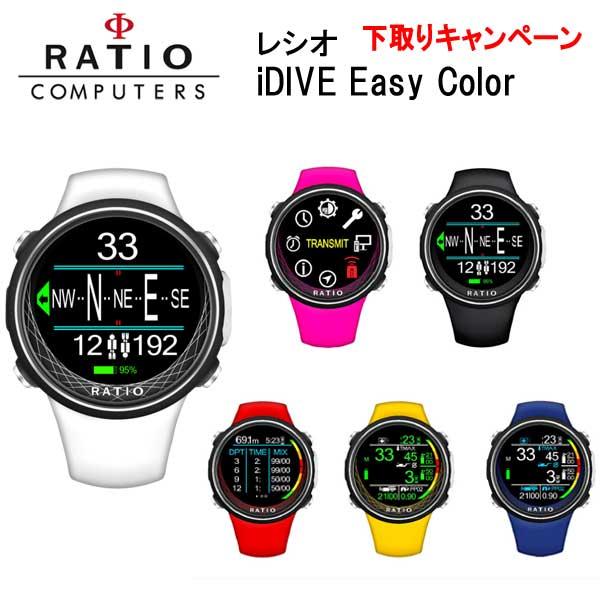 ☆下取りキャンペーン RATIO レシオ イージー カラー iDive Easy Color USB 充電式 ダイブコンピュータ 【日本正規品】【送料無料】  FL1113