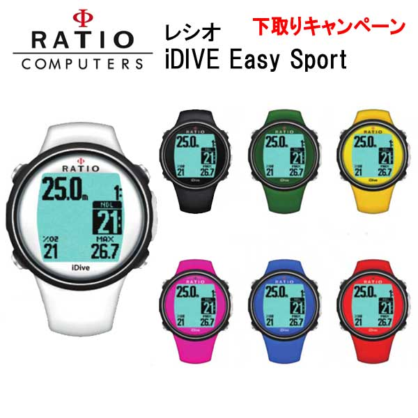 ☆下取りキャンペーン RATIO レシオ iDive Easy Sport USB 充電式 ダイブコンピュータ 【日本正規品】【送料無料】  スポーツ FL1100