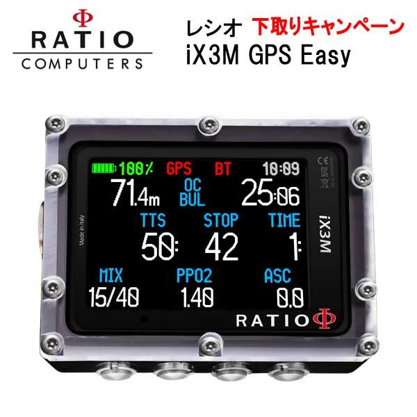 販売終了 ☆下取りキャンペーン RATIO レシオ iX3M GPS Easy ダイブコンピュータ USB 充電式 【日本正規品】【送料無料】  アイ エックス スリー エムFL1104