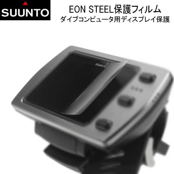 スント EON Steel用  SUUNTO EON Steel用の ディスプレイ保護 純正 ディスプレイ保護 ディスプレイガード