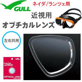 GULL(ガル) 純正品 ネイダ ランツェ用 オプチカルレンズ左右1組 両目 2枚1セット マスク用度付レンズ GM-1621 GM1621 左右共有 【送料無料】